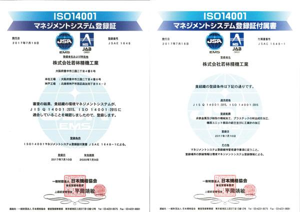 環境マネジメントシステム ISO14001