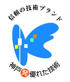 神戸発優れた技術